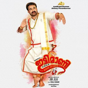 Ittymaani Ringtones,Ittymaani Bgm [Download] Malayalam 2019