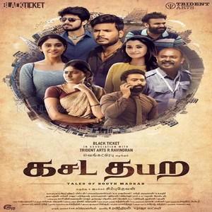 Kasada Tabara Tamil Ringtones,[Kasada Tabara] Bgm [Download] Tamil New 2019