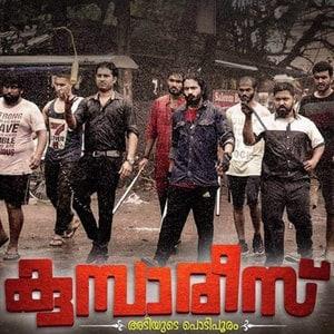 Kumbarees Ringtones,Kumbarees Bgm [Download] Malayalam 2019