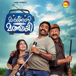 Maarconi Mathaai Ringtones,Maarconi Mathaai Bgm [Download] Malayalam 2019