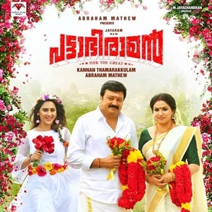Pattabhiraman Ringtones,Pattabhiraman Bgm [Download] Malayalam 2019