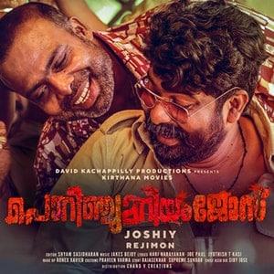 Porinju Mariam Jose Ringtones,Porinju Mariam Jose Bgm [Download] Malayalam 2019