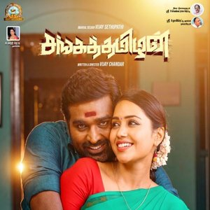Sanga Tamizhan Ringtones,[Sanga Tamizhan] Bgm [Download] Tamil New 2019