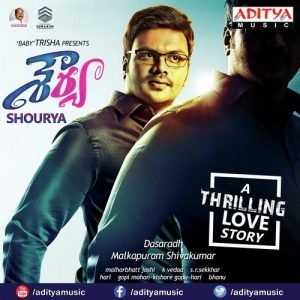 Shourya Ringtones Bgm (Telugu) New 2016 [Download]