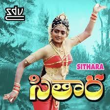 Sitara Ringtones Bgm (Telugu) New 1983 [Download]
