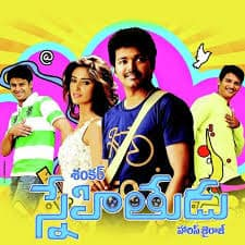 Snehithudu Ringtones Bgm (Telugu) New 2012 [Download]