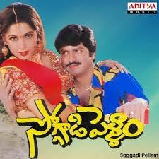 Soggadi Pellam Ringtones Bgm (Telugu) New 1996 [Download]