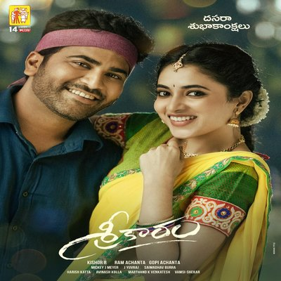 Sreekaram Ringtones Bgm (Telugu) New 2020 [Download] Sharwanand
