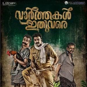 Vaarthakal Ithuvare Ringtones,Vaarthakal Ithuvare Bgm [Download] Malayalam 2019