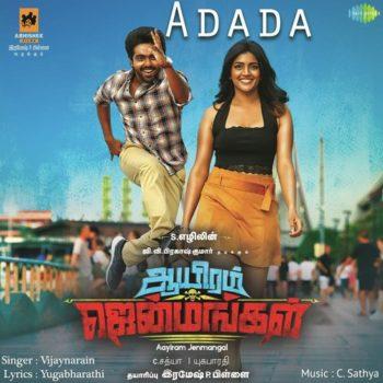 Aayiram Jenmangal Jenmangal Ringtones,[Aayiram Jenmangal Jenmangal] Bgm [Download] Tamil New 2019