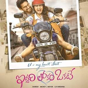Iddari Lokam Okate (Telugu) Ringtones BGM 2019 [Download]