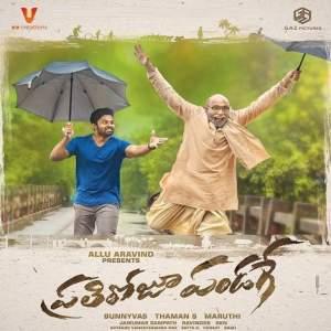 Prati Roju Pandage (Telugu) Ringtones BGM 2019 [Download] Sai Dharam Tej