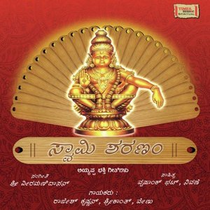 Ayyappa Ringtones Free [Download] Devotional (New) Updated