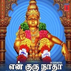 Ayyappa Swamy Tamil Ringtones Free [Download] (New)