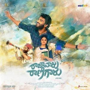 Raja Vaaru Rani Gaaru Ringtones Bgm (Telugu) [Download] 2019