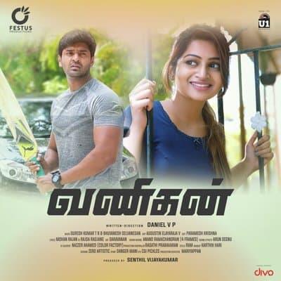 Vanigan Ringtones Bgm [Download] (Tamil) 2020
