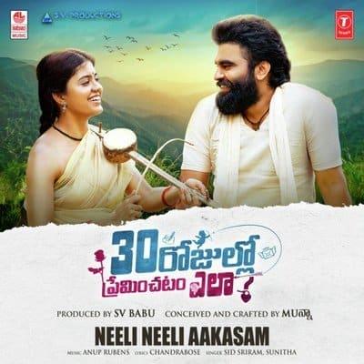 30 Rojullo Preminchadam Ela Ringtones Bgm [Download] (Telugu) 2020 (Pradeep Machiraju)