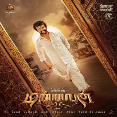 Annaatthe Ringtones BGM [Download] (Tamil) For Mobile
