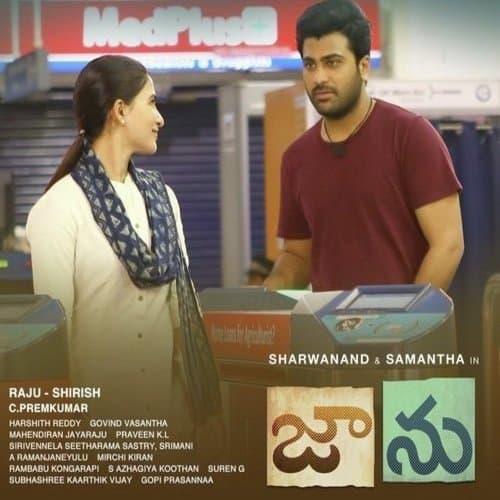 Jaanu Ringtones [Download] (Telugu) For Mobile