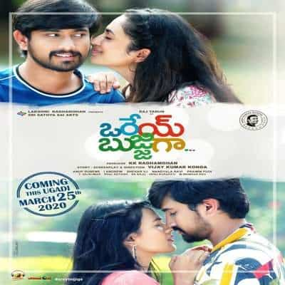 Orey Bujjiga Ringtones BGM [Download] (Telugu) For Mobile