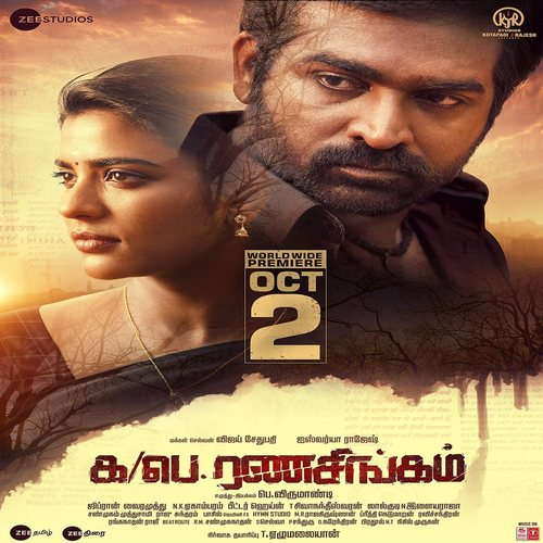 Ka Pae Ranasingam Ringtones BGM [Download] Tamil Movie New
