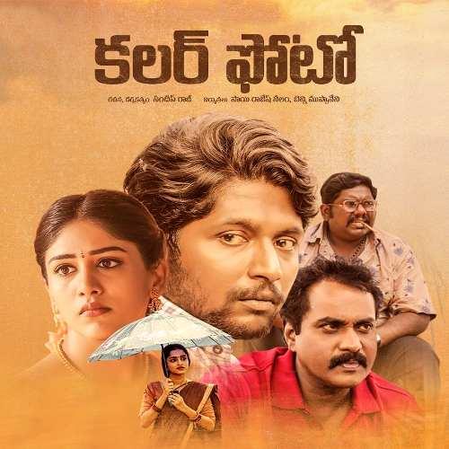 Colour Photo Ringtones BGM [Download] Telugu