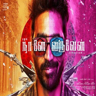 Dhanush Naane Varuven Ringtones Download 2021 - Tamil