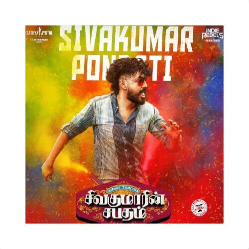 Sivakumarin Sabadham Bgm Ringtones Download For Mobile Phones